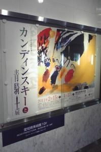 青騎士展ポスター