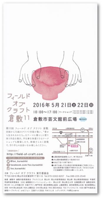 20160518_01.jpg