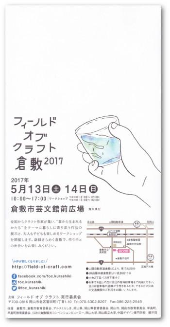 20170507_01.jpg